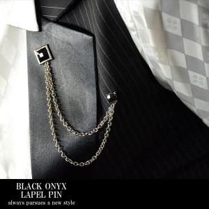 メンズ用ブローチ ブラックストーン オニキス チェーン ラペルピン ピンブローチ  結婚式 b0btsu009 /渋谷ホストお兄系(ブラック)