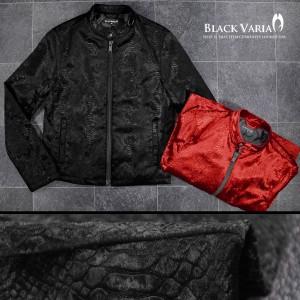 シングルライダース クロコダイル柄 光沢 ベロア ライダースジャケット アニマル柄 日本製 メンズ(ブラック黒) 162210