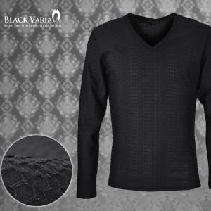 Tシャツ Vネック 織柄 立体 無地 細身 長袖Tシャツ(ブラック黒) 163217