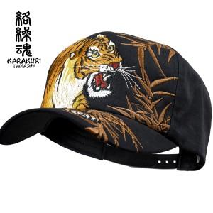 からくり魂 絡繰魂 キャップ 和柄 メンズ 帽子 サイズ調節可(虎タイガーブラック黒) 294815