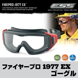 """ESS ゴーグル ファイヤープロEX FIRE PRO EX[ess-740-0378]"""