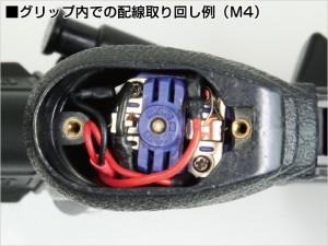 LayLax ハーネス スイッチロングライフ SBDキット  M16他対応[lay33854]