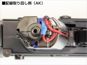 LayLax ハーネス スイッチロングライフ SBDキット AK/G36/他対応[lay33861]