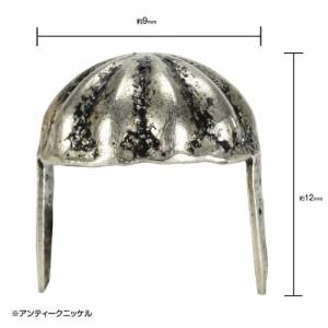 アンブレラ型 スタッズ 2爪 9mm [ アンティークブラス / 50個セット ][203umbab_h]
