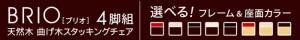 天然木曲げ木スタッキングチェア BRIO ブリオ  4脚組 mu-i-3400001 /北欧/インテリア/セール/モダン/送料無料/激安/ナチュラル  スタッキ