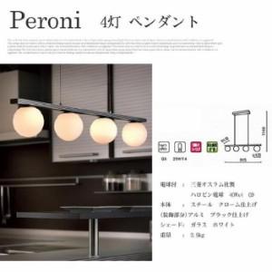 ペンダントライト 4灯 PERONI 89636J エグロEGLO bim-b001-004-001  /ペンダントライト/北欧/LED/おしゃれ/ガラス/3灯/6畳/アンティーク/