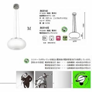 ペンダントランプ OPTICA M 86814JE 蛍光電球 エグロEGLO bim-b001-021-002-1b  /ペンダントライト/北欧/LED/おしゃれ/ガラス/3灯/6畳/ア