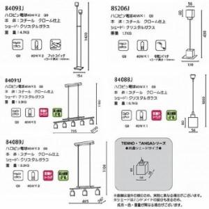 ペンダントライト 5灯 タンガ 84091J エグロEGLO bim-b001-070-003  /ペンダントライト/北欧/LED/おしゃれ/ガラス/3灯/6畳/アンティーク/