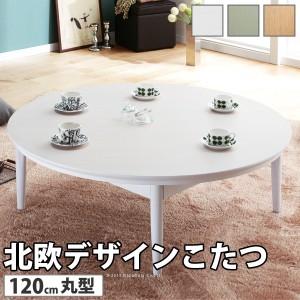 北欧デザインこたつテーブル コンフィ 120cm丸型 mu-11100332 /北欧/インテリア/セール/モダン/送料無料/激安/ナチュラル  テーブル/折り