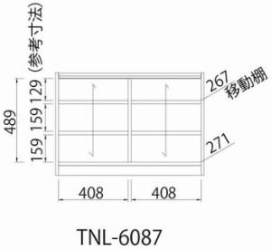 マルチオープンラック Tanalio タナリオ TNL-6087 DK sir-4151072s2 /北欧/インテリア/セール/モダン/送料無料/激安/ナチュラル  収納ボ