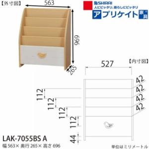 ランドキッズ 収納 ラック 北欧 絵本 こども用 LAK-7055BSA sir-5585599s2 /北欧/インテリア/セール/モダン/送料無料/激安/ナチュラル