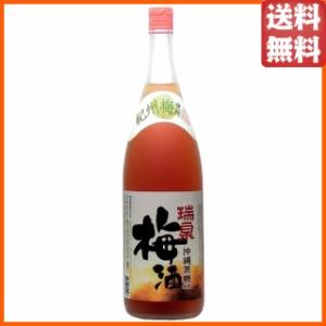 瑞泉 黒糖入り梅酒 1800ml【梅酒 一升瓶】 送料無料 【お中元 ギフト 御中元】