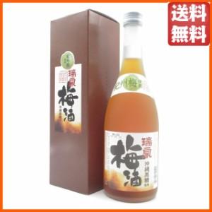 瑞泉 黒糖入り梅酒 12度 720ml【梅酒 小瓶】 送料無料 【お中元 ギフト 御中元】