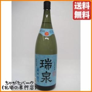 瑞泉酒造 瑞泉 青龍 3年古酒 泡盛 30度 1800ml 送料無料 【お中元 ギフト 御中元】