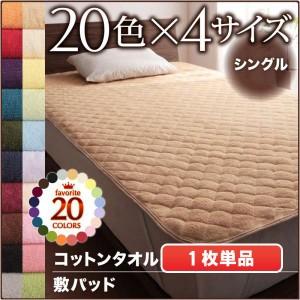 シングル 1人暮らし ワンルーム 20色から選べる!365日気持ちいい!コットンタオルケット パッド敷きパッドシングル