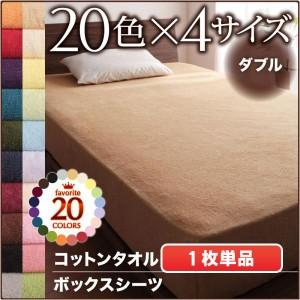 ケット ダブル 20色から選べる!365日気持ちいい!コットンタオルケット パッドベッド用ボックスシーツダブル