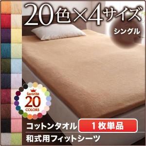 ケット シングル 1人暮らし ワンルーム 20色から選べる!365日気持ちいい!コットンタオルケット パッド和式用フィットシーツシングル