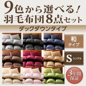羽毛布団 シングル 1人暮らし ワンルーム 9色から選べる羽毛布団8点セットダック和タイプシングル8点セット