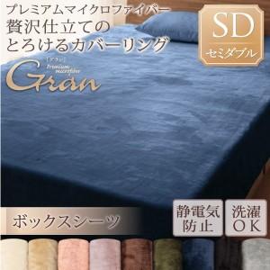 おしゃれ セミダブル プレミアムマイクロファイバー贅沢仕立てのとろけるカバーリング ベッド用ボックスシーツ セミダブル
