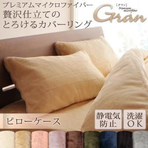 おしゃれ プレミアムマイクロファイバー贅沢仕立てのとろけるカバーリング 枕カバー 1枚
