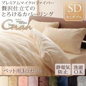 布団カバーセット セミダブル プレミアムマイクロファイバー贅沢仕立てのとろけるカバーリング 布団カバーセット ベッド用 セミダブル3点