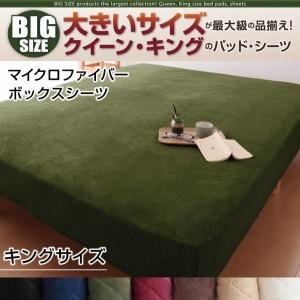 おしゃれ キング 寝心地 カラー タイプが選べる大きいサイズのパッド シーツシリーズベッド用ボックスシーツマイクロファイバーキング