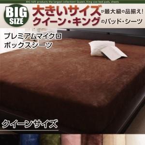 おしゃれ クイーン 寝心地 カラー タイプが選べる大きいサイズのパッド シーツシリーズベッド用ボックスシーツプレミアムマイクロクイー