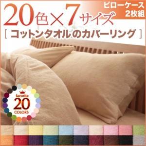 おしゃれ 20色から選べる!365日気持ちいい!コットンタオルカバーリング枕カバー2枚組