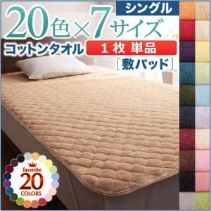 シングル 1人暮らし ワンルーム 20色から選べる!ザブザブ洗えて気持ちいい!コットンタオルのパッド シーツ敷きパッドシングル