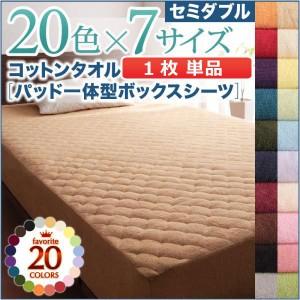セミダブル 20色から選べる!ザブザブ洗えて気持ちいい!コットンタオルのパッド シーツパッド一体型ボックスシーツセミダブル