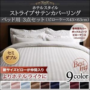 布団カバーセット セミダブル 9色から選べるホテルスタイルストライプサテンカバーリング布団カバーセットベッド用セミダブル3点セット