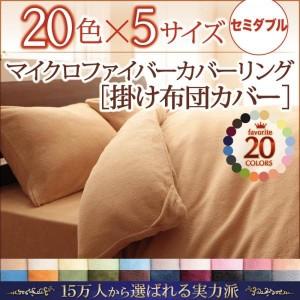 掛け布団カバー セミダブル 20色から選べるマイクロファイバー カバーリング掛け布団カバーセミダブル