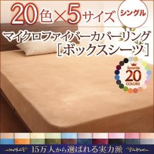 おしゃれ シングル 1人暮らし ワンルーム 20色から選べるマイクロファイバー カバーリングベッド用ボックスシーツシングル