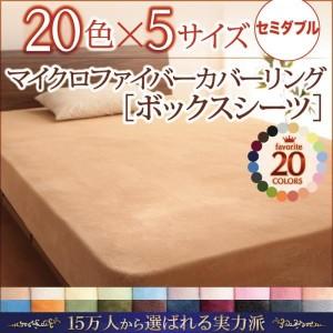 おしゃれ セミダブル 20色から選べるマイクロファイバー カバーリングベッド用ボックスシーツセミダブル