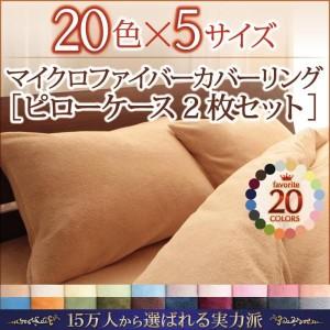 おしゃれ 20色から選べるマイクロファイバー カバーリング枕カバー2枚組