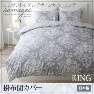 おしゃれ キング エレガントモダンデザインカバーリング 掛け布団カバー キング
