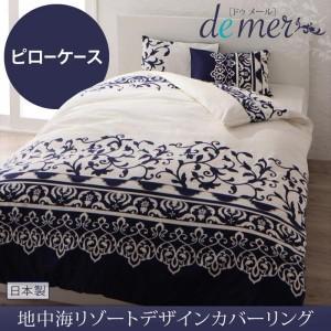 おしゃれ 地中海リゾートデザインカバーリング 枕カバー 1枚