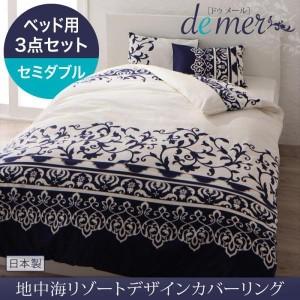 布団カバーセット セミダブル 地中海リゾートデザインカバーリング 布団カバーセット ベッド用 セミダブル3点セット