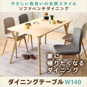 ソファ ソファー やさしい色合いの北欧スタイル ソファベンチ ダイニング ダイニングテーブル W140