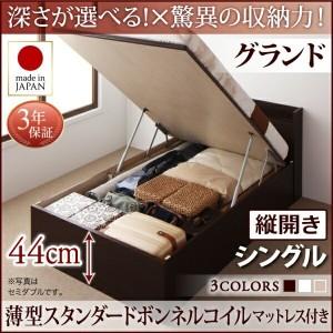 ベッドフレーム 収納ベッド シングル マットレス付き 国産跳ね上げ収納ベッド 薄型スタンダードボンネルコイルマットレス付き 縦開き シ