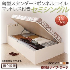 ベッドフレーム 収納ベッド セミシングル マットレス付き 組立設置付 国産跳ね上げ収納ベッド 薄型スタンダードボンネルコイルマットレス