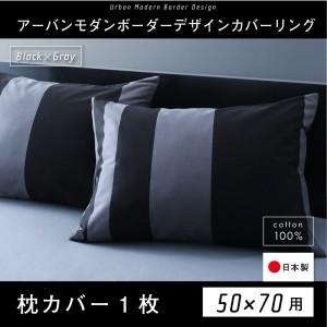 おしゃれ 日本製 綿100% アーバンモダンボーダーデザインカバーリング 枕カバー 1枚 50×70用
