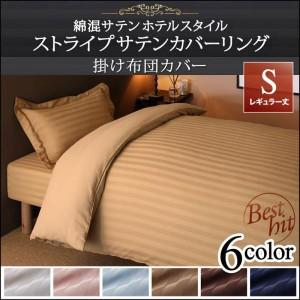 おしゃれ シングル 1人暮らし ワンルーム ショート丈ベッド用 6色から選べる 綿混サテンホテルスタイルストライプカバーリング掛け布団