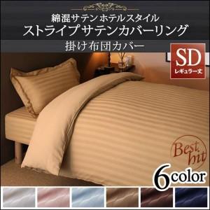 おしゃれ セミダブル ショート丈ベッド用 6色から選べる 綿混サテンホテルスタイルストライプカバーリング掛け布団カバーセミダブルレ