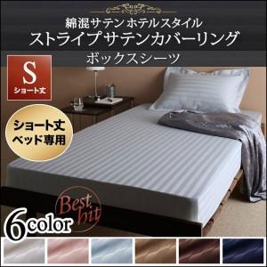 おしゃれ シングル 1人暮らし ワンルーム ショート丈ベッド用 6色から選べる 綿混サテンホテルスタイルストライプカバーリングベッド用