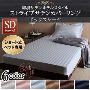 おしゃれ セミダブル ショート丈ベッド用 6色から選べる 綿混サテンホテルスタイルストライプカバーリングベッド用ボックスシーツセミ