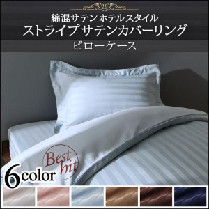 おしゃれ ショート丈ベッド用 6色から選べる 綿混サテンホテルスタイルストライプカバーリング枕カバー1枚