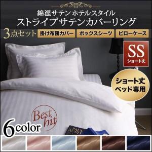 布団カバーセット セミシングル 1人暮らし ワンルーム ショート丈ベッド用 6色から選べる 綿混サテンホテルスタイルストライプカバーリ