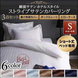 布団カバーセット シングル 1人暮らし ワンルーム ショート丈ベッド用 6色から選べる 綿混サテンホテルスタイルストライプカバーリング