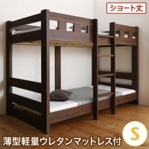 ベッドフレーム ベッド シングル マットレス付き コンパクト頑丈2段ベッド ウレタンマットレス付き シングル ショート丈